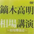 鏑木高明~相場難儀道~DVD