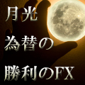月光為替の売買ルール動画講座前編