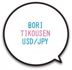 Bori Tikousen