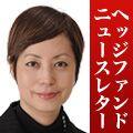 ヘッジファンド・ニュースレター with Fx-on コラボレーション企画