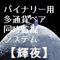 バイナリー専用多通貨ペア同時監視システム  【輝夜(かぐや)】