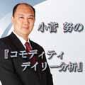 小菅努の『コモディティ・デイリー分析』