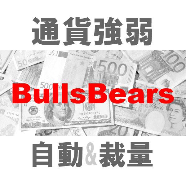マルチ売買 通貨強弱BB 二刀流エントリーツール(裁量とシステムトレード)TBMTS_BullBear