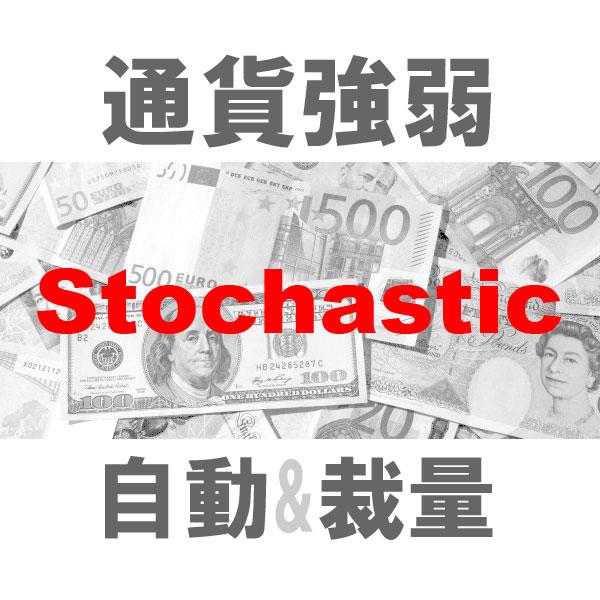 マルチ売買 通貨強弱Sto 二刀流エントリーツール(裁量とシステムトレード)TBMTS_Stochastic