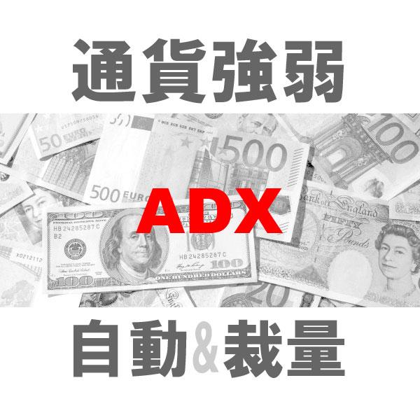 マルチ売買 通貨強弱ADX 二刀流エントリーツール(裁量+システムトレード)TBMTS_ADX