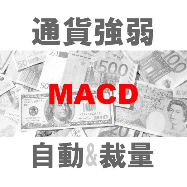 マルチ売買 通貨強弱MACD 二刀流エントリーツール(裁量+システムトレード)TBMTS_MACD