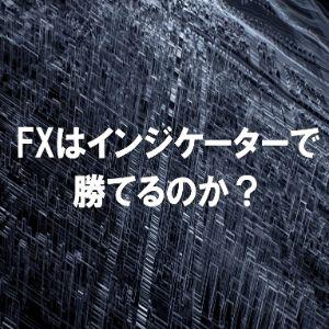 利食い出来る空間を観つけるトレードがFXの基本