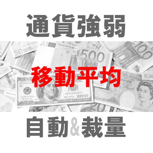 マルチ売買 通貨強弱MA 二刀流エントリーツール(裁量+システムトレード)TBMTS_MA_Pro