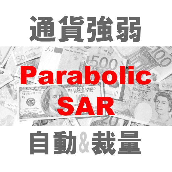 マルチ売買 通貨強弱SAR 二刀流エントリーツール(裁量+システムトレード)TBMTS_SAR_Pro