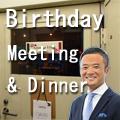 2016/5/11(水) 江守哲 Birthday Meeting & Dinner