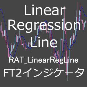 RAT_LinearRegLine (LinearRegressionLine)インジケータ 【ForexTester2用】