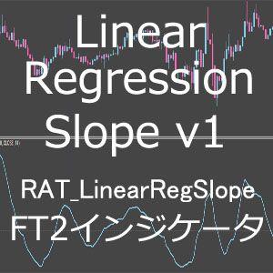 RAT_LinearRegSlope (LinearRegSlope_v1)インジケータ 【ForexTester2用】