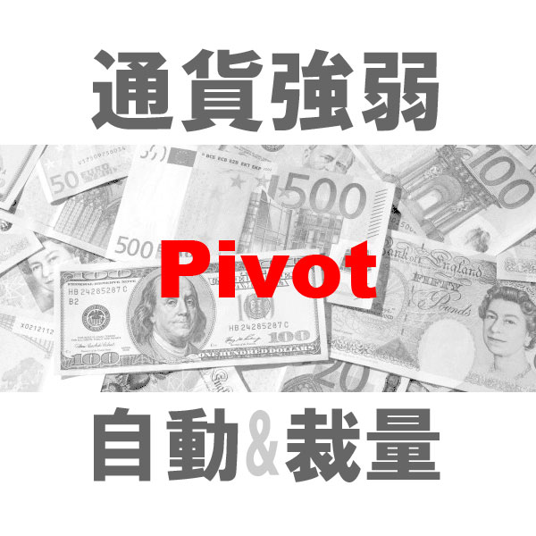 マルチ売買 通貨強弱Pivot 二刀流エントリーツール(裁量+システムトレード)TBMTS_Pivot_Pro