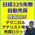 日経225先物 自動売買 銭亀225