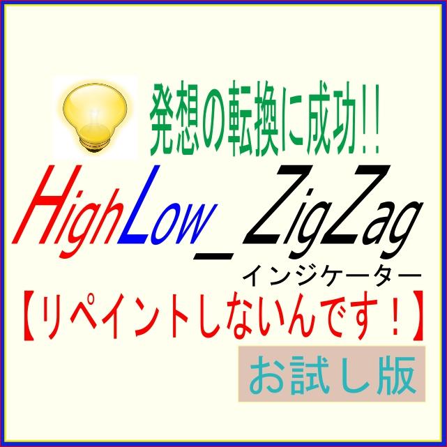 V2_HighLow_ZigZag インジケーター【リペイントしないんです!】 お試し版