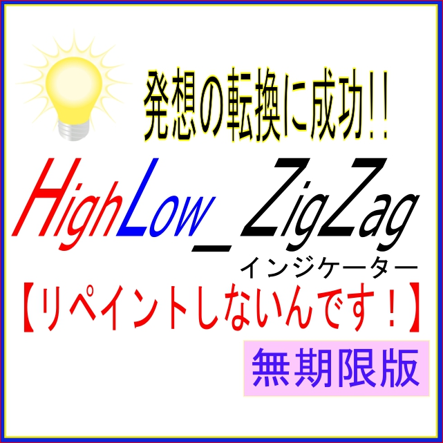 V2_HighLow_ZigZag インジケーター【リペイントしないんです!】 無期限版
