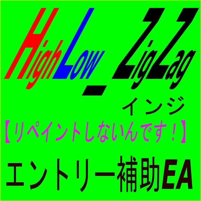 V2_HighLow_ZigZag インジケーター【リペイントしないんです!】 エントリー補助EA