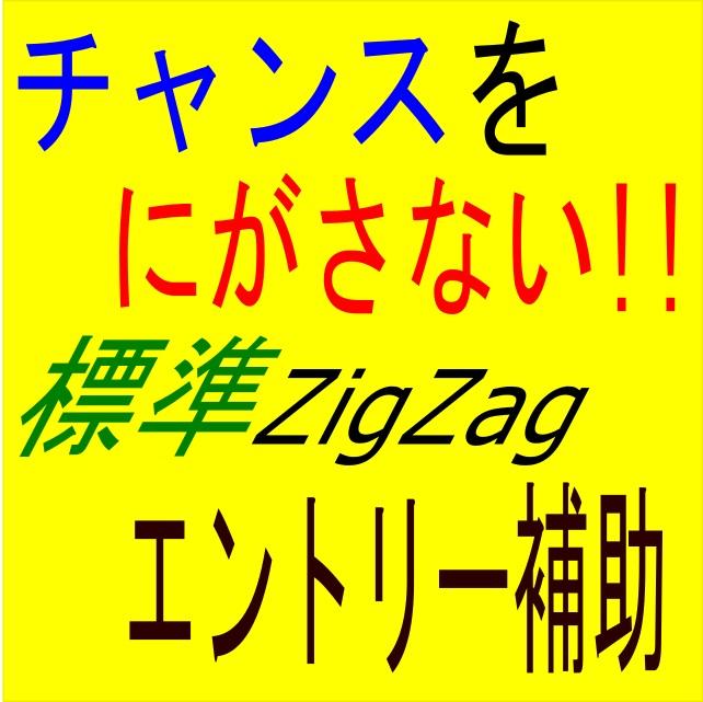標準ZigZag用エントリー補助EA