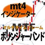 マルチタイムフレーム ボリンジャーバンド/メタトレーダー(MT4)用インジケーター