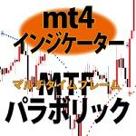 マルチタイムフレーム パラボリック/FXも225も使用可能 MT4用インジケーター