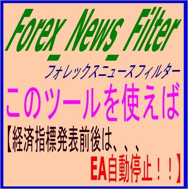 Forex_News_Filter(フォレックスニュースフィルター)
