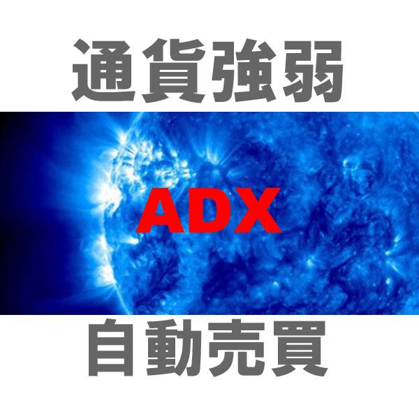 マルチ売買EA TBMEA_ADX