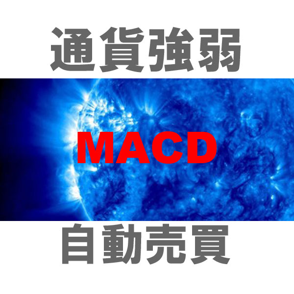 マルチ売買EA TBMEA_MACD