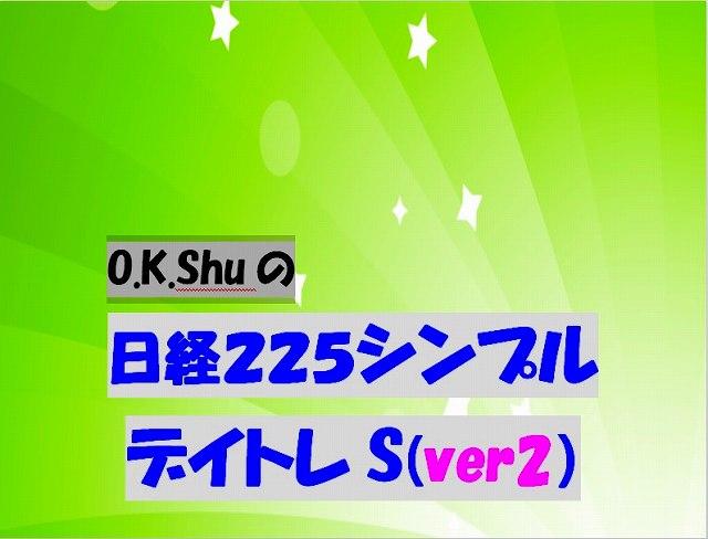 日経225シンプルデイトレードS ver2