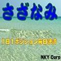 FOREX.com × さざなみタイアップキャンペーン