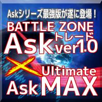 Ask ver1.0/Ask_Ultimate MAX プレミアム8点セット!
