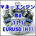 マネーエンジン ma 11.1 EURUSD(H1)