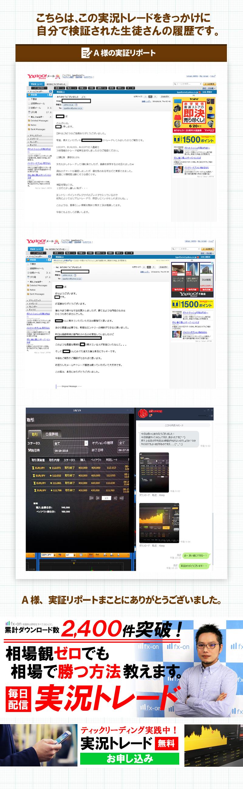 fx-on_05.jpg