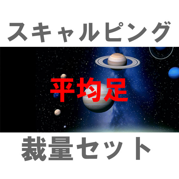 二刀流楽々稼ぎセットTBMCT_HA