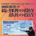 山崎和邦の「続・賢者の投資、愚者の投資」DVD・CD