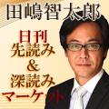 田嶋智太郎の『日刊・先読み&深読みマーケット』