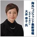 海外ヘッジファンドはどこに向かうのか!国際金融アナリスト・大井幸子氏が最新ヘッジファンド情報をお届けします。