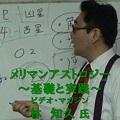 メリマン・スペシャル!メリマンアストロジーの基本と実践ー投資日報社