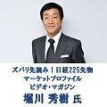 堀川秀樹のズバリ先読み!日経225先物マーケットプロファイル