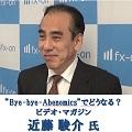 """近藤駿介の""""Bye-bye-Abenomics""""でどうなる?株式相場"""
