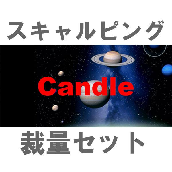 二刀流 楽々稼ぎセット TBMCT_Candle