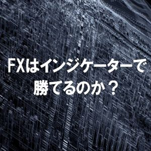 FXの各種情報を一挙に把握するV2
