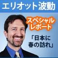 エリオット波動のスペシャル・レポート!