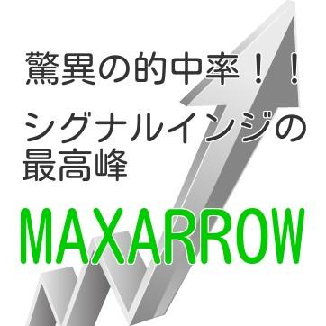 驚異の的中率!! シグナルインジケータの最高峰 MAXARROW