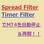 スプレッドフィルタ、時間帯フィルタによりEA停止・再開を自動で行います!ポジションの同時決済も可能!
