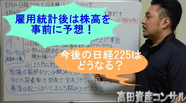 日経225や株の天底を何度も的中させてきた高田資産コンサルの相場分析動画です!
