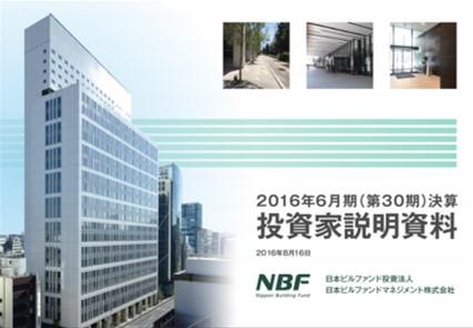オフィスREITの代表銘柄 8951 日本ビルファンド