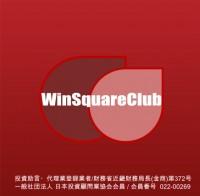 ウィンスクエアクラブ[W2C]