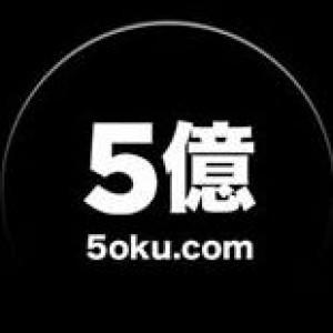 生涯収入5億円倶楽部