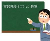 日経OP売坊